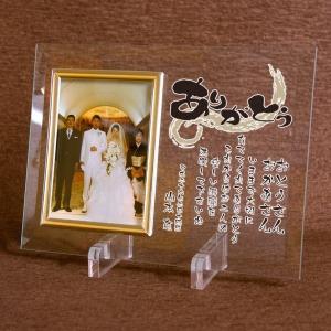 「感謝状フレーム 筆文字シリーズ」 結婚式記念品贈呈 ガラスフォトフレーム