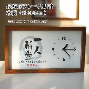 会社ロゴ「長方形フレームの時計(木製)時計」企業ロゴマーク 名入れ 開店祝い 開業祝い 開院祝い 周年 創業 竣工 記念|starkids