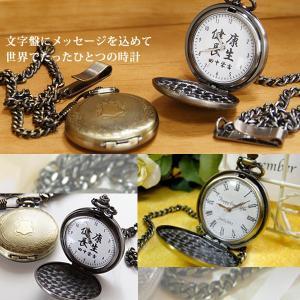 メッセージ・名入れ「懐中時計 ポケットウォッチ」 オリジナル時計  誕生日 還暦 退職 両親 父の日 ギフト|starkids