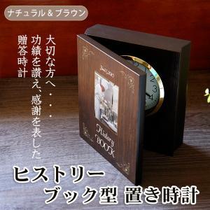 写真 時計「ヒストリー ブック型 置き時計」名入れ オリジナル時計 退職祝い 還暦祝い 結婚記念 両親プレゼント|starkids
