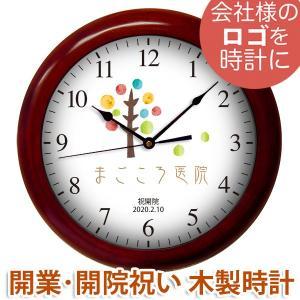 「会社ロゴ 木製壁掛け時計(直径35.5cm)」オリジナル時計 企業ロゴマーク 名入れ 開店祝い 開業祝い 開院祝い 周年 創業 竣工 記念|starkids
