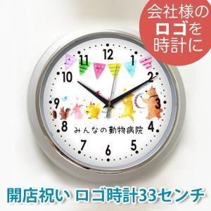 会社ロゴ時計 「シルバー枠33cm 壁掛け時計」オリジナル時計 企業ロゴマーク 名入れ 開店祝い 開業祝い 開院祝い 周年 創業 竣工 記念|starkids
