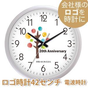 会社ロゴ電波時計 シルバー枠42cm壁掛け時計 企業ロゴマーク 名入れ 開店祝い 開業祝い 開院祝い 周年 創業 竣工 記念|starkids