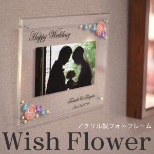 アクリルフォトフレーム ウィッシュフラワー 名入れ印刷 結婚祝い 結婚記念 写真2L判 L判用