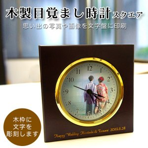 写真 時計「木製スクエア時計( レーザー彫刻)  目覚し時計」写真文字盤 オリジナル 名入れ 卒業 卒園 出産祝い 内祝い 新築祝い 結婚祝い 贈り物 誕生日 ギフト|starkids