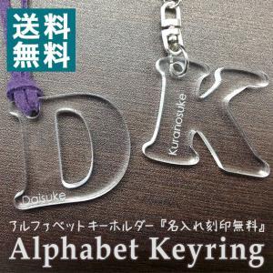 アルファベット型のキーホルダーに名前を彫刻できる♪ 『アクリル アルファベットキーホルダー』  透明...
