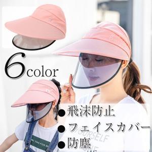 フェイスシールド帽子 子供 レディース フェイスカバー コロナウイルス対応 UVカット 飛沫防止 保...