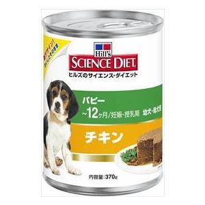 日本ヒルズ・コルゲート サイエンスダイエット パピー 幼犬・母犬用 370g×12缶 starlive