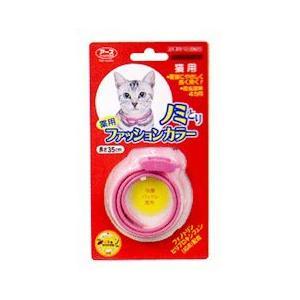 アース・バイオケミカル 薬用ノミとりファッションカラー 猫用 1本×10コ|starlive