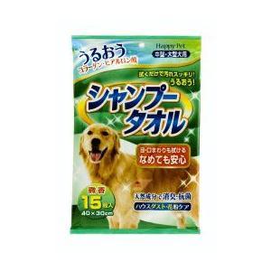 アース・バイオケミカル ハッピーペット シャンプータオル 中型・大型犬用 15枚|starlive