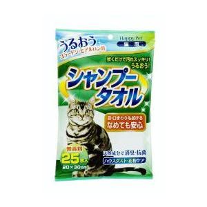 アース・バイオケミカル ハッピーペット シャンプータオル 猫用 25枚×40枚|starlive