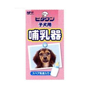 日本ペットフード ビタワン 子犬用哺乳器 1本 starlive