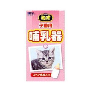日本ペットフード ミオ 子猫用哺乳器 1本×72本|starlive