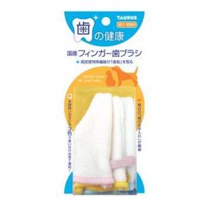 トーラス フィンガー歯ブラシ 3ヶ|starlive