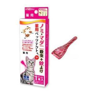 ドギーマンハヤシ 薬用ペッツテクト+猫用1本入(動物用医薬部外品) 1.2ml×1本|starlive