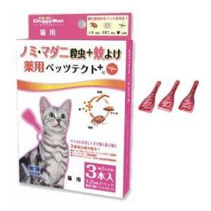 ドギーマンハヤシ 薬用ペッツテクト+猫用3本入(動物用医薬部外品) 1.2ml×3本|starlive