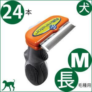 ライトハウス ファーミネーター 中型犬長毛種用×24本 starlive