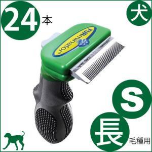 ライトハウス ファーミネーター 小型犬長毛種用×24本 starlive