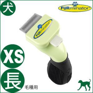ライトハウス ファーミネーター 超小型犬長毛種用 starlive