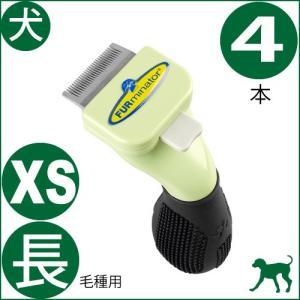 ライトハウス ファーミネーター 超小型犬長毛種用×4本 starlive