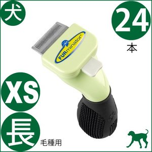ライトハウス ファーミネーター 超小型犬長毛種用×24本 starlive