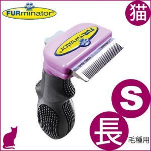 ライトハウス ファーミネーター 小型猫長毛種用|starlive
