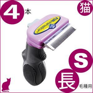 ライトハウス ファーミネーター 小型猫長毛種用×4本 starlive