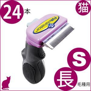 ライトハウス ファーミネーター 小型猫長毛種用×24本 starlive