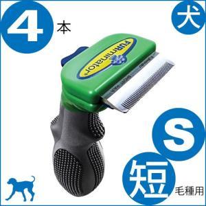 ライトハウス ファーミネーター 小型犬短毛種用×4本 starlive