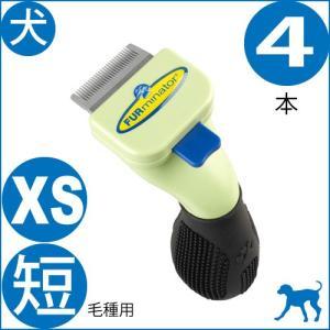 ライトハウス ファーミネーター 超小型犬短毛種用×4本 starlive