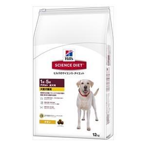 日本ヒルズ・コルゲート サイエンスダイエット アダルト 大型犬種用 成犬用 12kg starlive