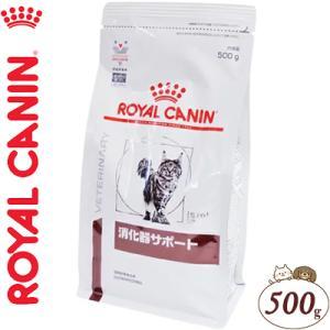 ロイヤルカナン 消化器サポート 猫 500g(ベテリナリーダイエット ROYAL CANIN キャットフード 療法食)|starmall