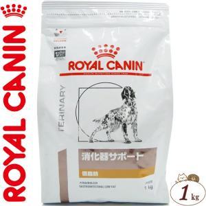 ロイヤルカナン 消化器サポート 低脂肪 ドライ 犬用 1kg(ベテリナリーダイエット ROYAL CANIN ドッグフード 療法食)|starmall