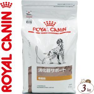 ロイヤルカナン 消化器サポート 低脂肪ドライ 犬 3kg(ベテリナリーダイエット ROYAL CANIN ドッグフード 療法食)|starmall