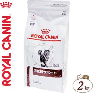 ロイヤルカナン 消化器サポート 猫 2kg(ベテリナリーダイエット ROYAL CANIN キャットフード 療法食)|starmall