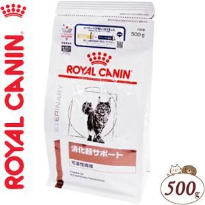ロイヤルカナン 消化器サポート 可溶性繊維 猫 500g(ベテリナリーダイエット ROYAL CANIN キャットフード 療法食)|starmall