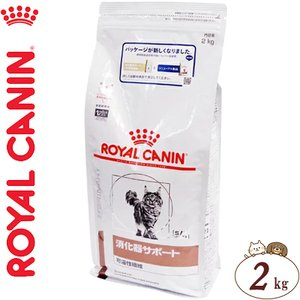 ロイヤルカナン 消化器サポート 可溶性繊維 猫 2kg(ベテリナリーダイエット ROYAL CANIN キャットフード 療法食)|starmall