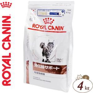 ロイヤルカナン 消化器サポート 可溶性繊維 猫 4kg(ベテリナリーダイエット ROYAL CANIN キャットフード 療法食)|starmall