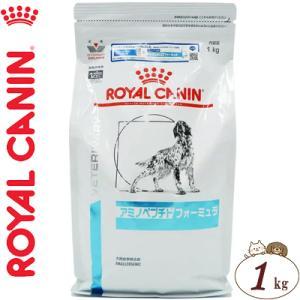 ロイヤルカナン アミノペプチド フォーミュラ 犬 1kg(ベテリナリーダイエット ROYAL CANIN ドッグフード 療法食)|starmall