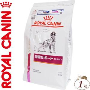 ロイヤルカナン 腎臓サポート セレクション 犬 1kg(ベテリナリーダイエット ROYAL CANIN ドッグフード 療法食)|starmall