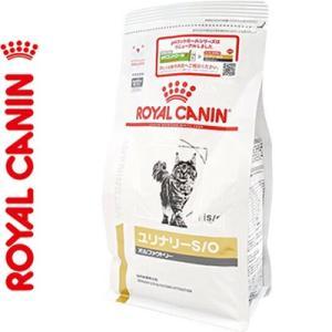 ロイヤルカナン ユリナリーS/O オルファクトリー 猫 500g(ベテリナリーダイエット ROYAL CANIN 旧:pHコントロール キャットフード 療法食)|starmall