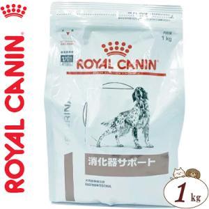 ロイヤルカナン 消化器サポート ドライ 犬用 1kg(ベテリナリーダイエット ROYAL CANIN 旧高栄養 ドッグフード 療法食)|starmall