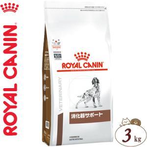 ロイヤルカナン 消化器サポート ドライ 犬 3kg(ベテリナリーダイエット ROYAL CANIN 旧高栄養 ドッグフード 療法食)|starmall