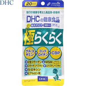 極らくらく 120粒(20日分) / DHC|starmall