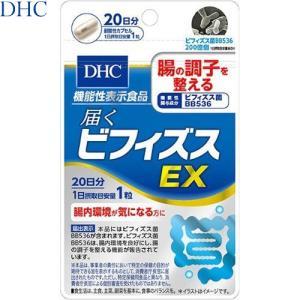 届くビフィズスEX 20粒 / DHC|starmall