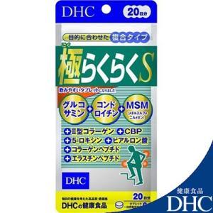極らくらくS 120粒 ( DHC 送料無料 )|starmall