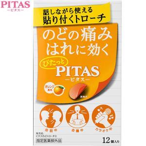 ピタス のどトローチ オレンジ味 12個 ( 大鵬薬品工業 PITAS ) starmall