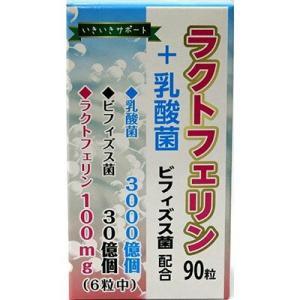 ラクトフェリン+乳酸菌 90粒 / ユウキ製薬|starmall