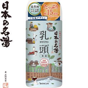 ツムラの日本の名湯 乳頭 450g (医薬部外品) / バスクリン 日本の名湯|starmall