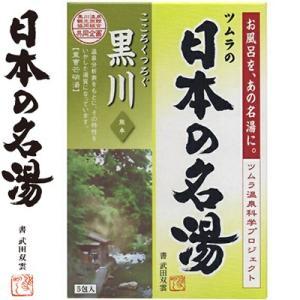 ツムラの日本の名湯 黒川 30g×5 (医薬部外品) / バスクリン 日本の名湯|starmall